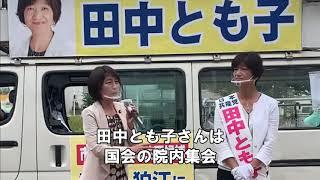 〔田中とも子はこんな人〕その2 田村智子参議院議員