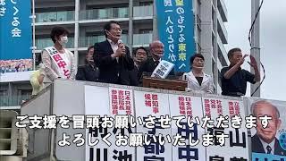 立憲・社民・共産 宇都宮けんじ都知事候補・田中とも子への応援演説