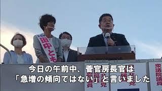 小池晃 日本共産党書記局長の訴え 7.2狛江駅