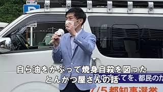 山添拓参議院議員(日本共産党)の訴え コロナ禍の困難を救う政治を  6.20調布駅