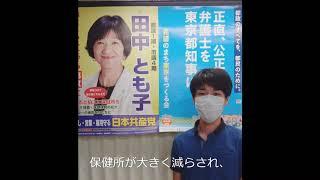 保健所を調布・狛江に復活を 池川友一都議 田中とも子候補への応援メッセージ