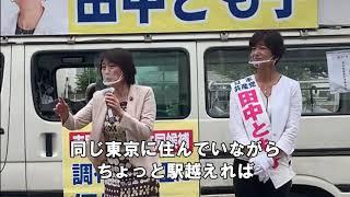 〔田中とも子はこんな人〕その1 田村智子参議院議員