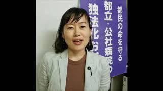 都立大学の学費を無償に 米倉春奈都議 田中とも子候補への応援メッセージ