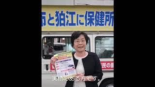 都立病院・保健所を増やすために 尾崎あや子都議会議員 田中とも子への応援メッセージ