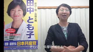 多摩地域でも子ども医療費ゼロを 里吉ゆみ都議会議員 田中とも子応援メッセージ