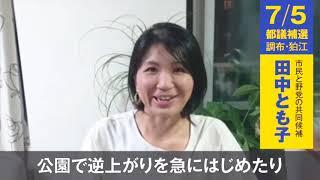 娘が語る母、田中とも子
