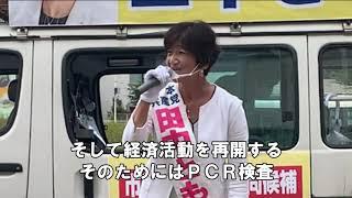 保健所の復活・PCR検査の拡充 6.28狛江駅 田中とも子街頭演説
