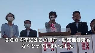 田中とも子演説 新型コロナ対策 調布・狛江に保健所復活を 7.2狛江駅