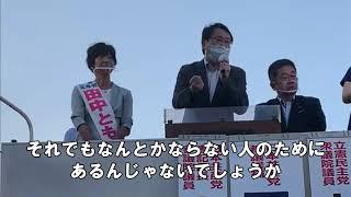 立憲民主党・山花郁夫衆議院議員の訴え 7.2狛江駅田中とも子街頭演説