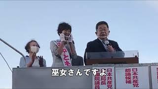 〔田中とも子はこんな人〕その4 小池晃参議院議員・日本共産党書記局長