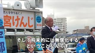 宇都宮けんじ都知事候補演説① 6.24狛江駅
