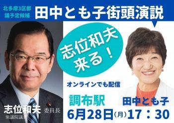 本日(6月28日)調布駅に志位和夫来たる!