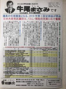 渋谷区議会第1回定例会の結果