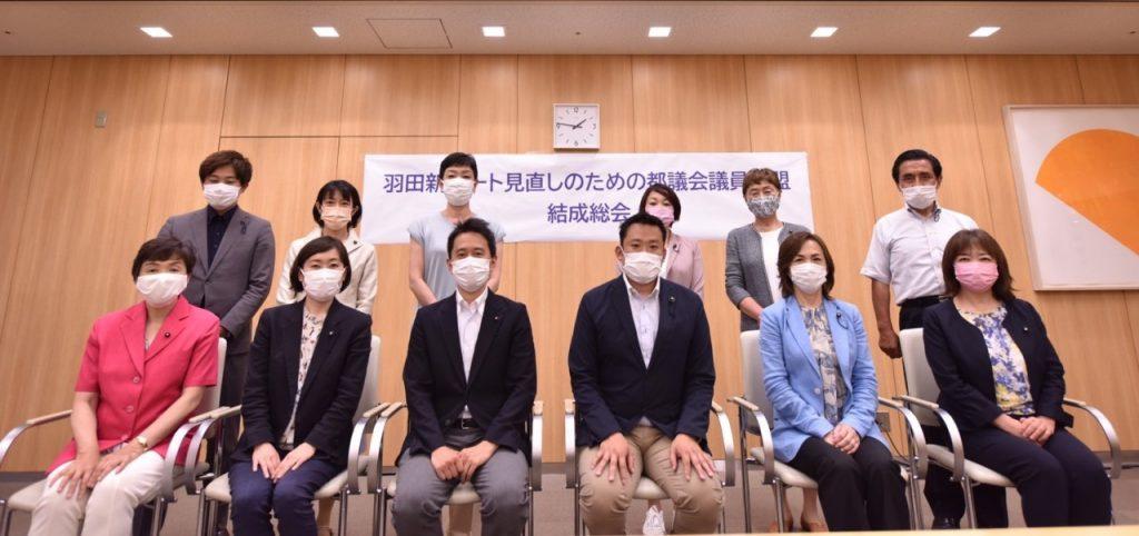 「羽田新ルート見直しのための都議会議員連盟」副会長に就任